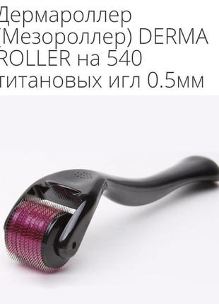 0.5мм дермароллер мезороллер derma roller на 540 игл
