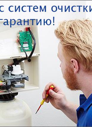 Обслуживание, ремонт фильтров систем очистки для воды, картриджа,