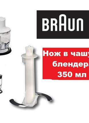Нож в чашу 350ml блендер Braun 67050146 Браун 4191 4165 4199 4162