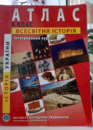 Атлас . Всесвітня історія , історія україни.6 клас.