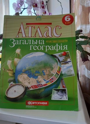 Атлас. Загальна географія. 6 клас.