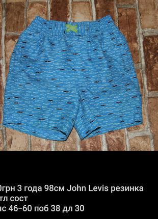 шорты пляжные 3 года мальчику