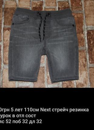 Шорты джинсовые мальчику 5 лет стрейч бермуды