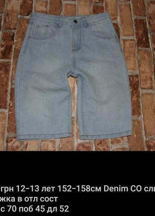 Шорты бермуды джинсовые мальчику 12 - 13 лет