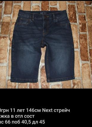 Шорты джинсовые мальчику 11 лет бермуды