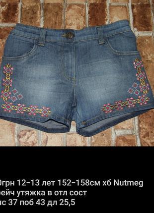 шорты джинсовые девочке 12 - 13 лет