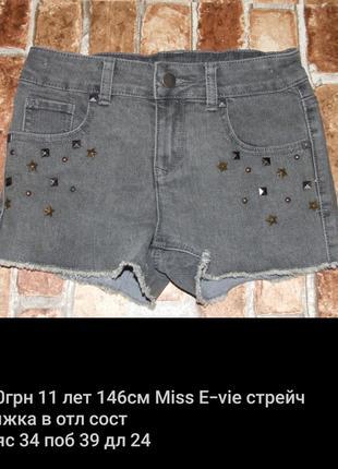 Шорты джинсовые девочке 11 лет
