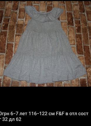платье сарафан девочке 6 - 7 лет