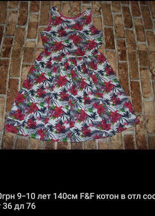 Платье сарафан девочке 9 - 10 лет