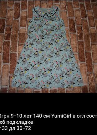 Платье девочке 9 - 10 лет