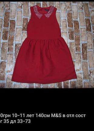 Платье девочке 10 - 11 лет