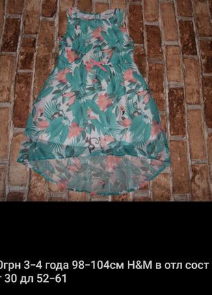 платье шифоновое девочке 3 - 4 года