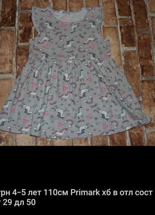 платье 4 - 5 лет