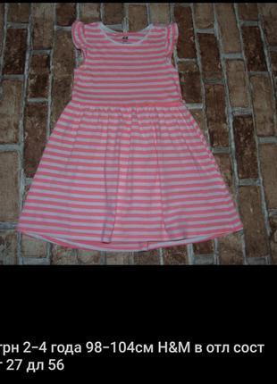 платье девочке 3 - 4 года