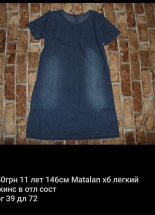 Платье девочке 11 лет