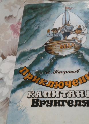 """Н Некрасов """"Приключения капитана Врунгеля"""" для детей"""