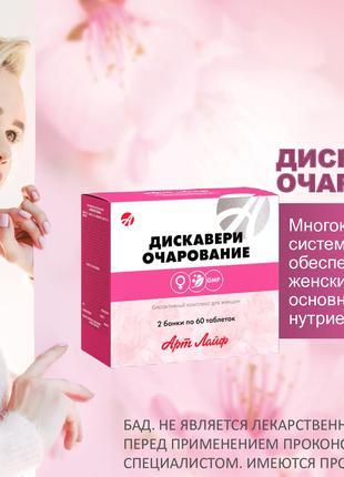 Дискавери Очарование - мультимитаминный комплекс для женщин