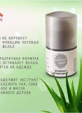 Натуральный дезодорант антиперспирант Naturasept