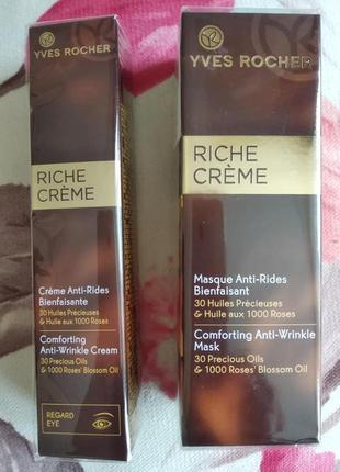 Riche crème  для контуру очей + поживна крем-маска для обличчя