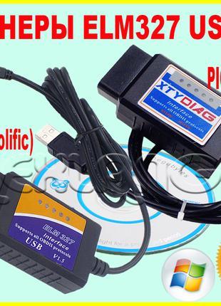 Авто сканер, адаптер ELM327 V1.5 USB с переключателем чип PIC18F2