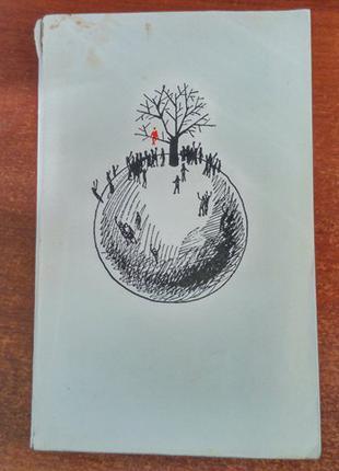 Итало Кальвино. Барон на дереве. Худ лит 1965