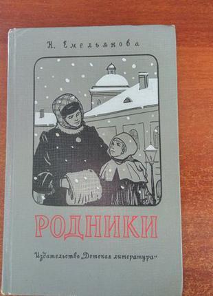 Емельянова Н.А. Родники. Детская литература 1966