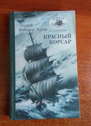 Купер Ф. Красный Корсар. «Морская библиотека». Книга 62. Одесса М