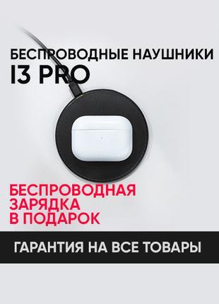 Беспроводные наушники i3 Pro (Airpods Pro) + ПОДАРОК