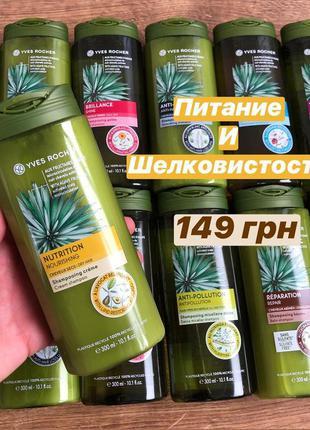 🌼шампунь-крем для волос питание и шелковистость