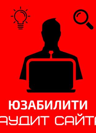 Юзабилити аудит вашего сайта