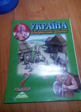 Атлас історія україни 7 класу