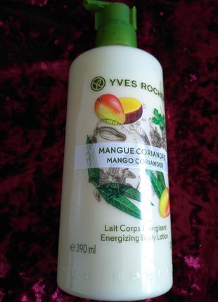 Молочко Парфюмированное для тела Манго - Кориандр 390 ml.