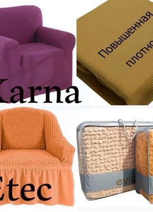 Чехол на кресло, Karna, Etec, универсальные натяжные. Турция