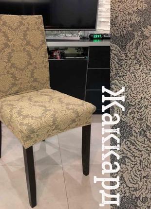 Натяжные чехлы на стулья, много видов, универсал. Турция