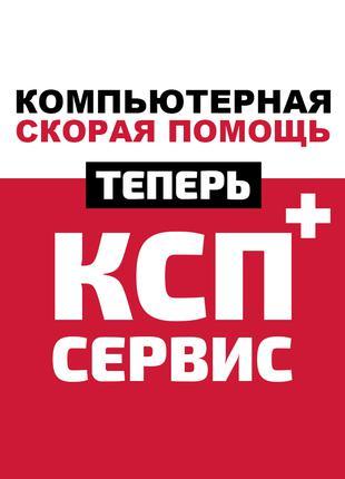 КСП СЕРВИС • Настройка, ремонт ноутбуков, системных блоков