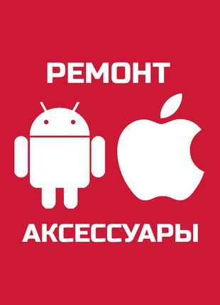 КСП СЕРВИС • Прошивка, ремонт телефонов, смартфонов, планшетов