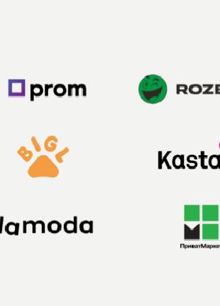 Обработка заказов с маркетплейсов (Сайты)