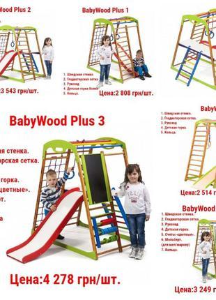 Детский спортивный комплекс для дома BabyWood Plus в ассортименте