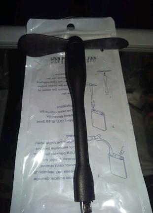 Мини вентилятор micro usb для телефона
