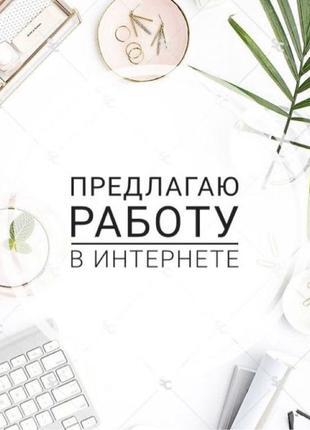 Работа в интернете для студентов и школьников. Администратор.