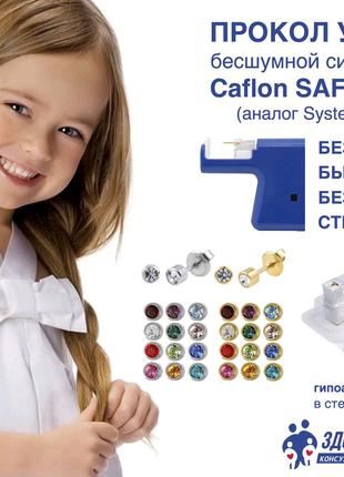 Прокол ушей, системы Caflon