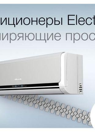 Кондиционеры Электролюкс Гарантия 5лет, Завод Gree