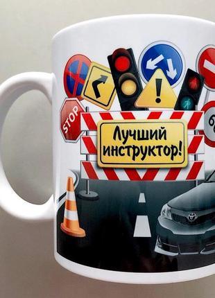 🎁подарок чашка инструктору по вождению