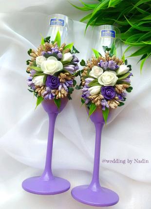 Бокали для наречених Бокали з квітами Фіолетові бокали