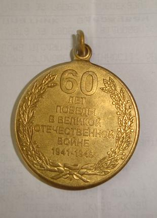 Медаль 60 лет за победу.