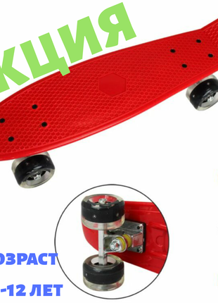 Детский Скейт (Пенни Борд) BT-YSB-0057 пластиковый, Акция