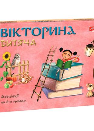 """Детская викторина """"Ассоциации"""""""