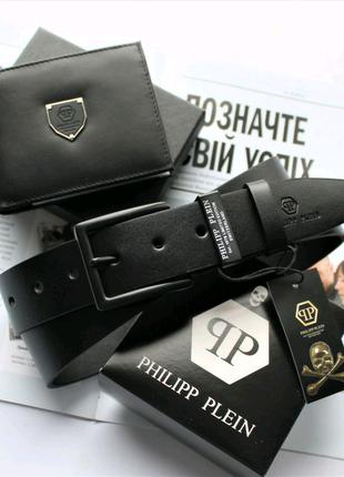 Мужской подарочный набор Philipp Plein - кожаный ремень и кошелек