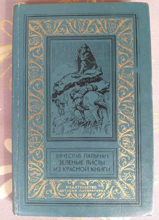 Вячеслав Пальман Зелёные листы из Красной книги БПНФ рамка библио