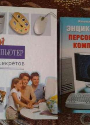 Энциклопедия персонального компьютера коллекционное издание+книга